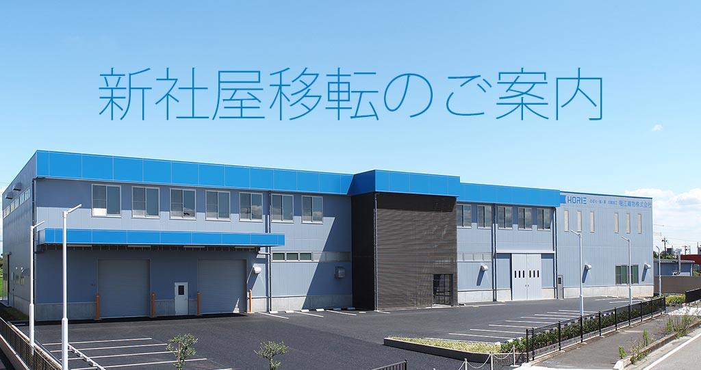 新工場竣工写真リリース用のコピー