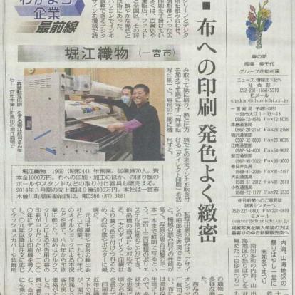 140512_中日新聞尾張版ー堀江織物