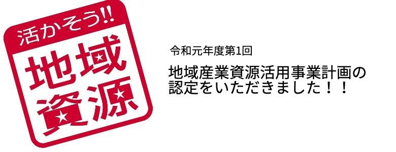 chiikishigen