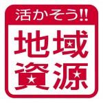 地域資源ロゴ(大)
