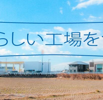 newfactory_top